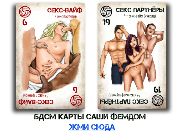 БДСМ карты Саши Фемдом