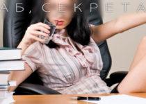 Начальник раб, секретарша — Госпожа. Рассказ из реальной жизни